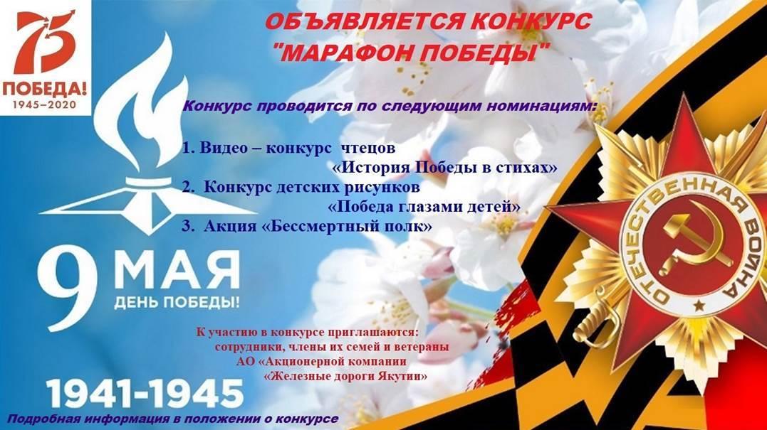 В ЖДЯ начался «Марафон Победы»
