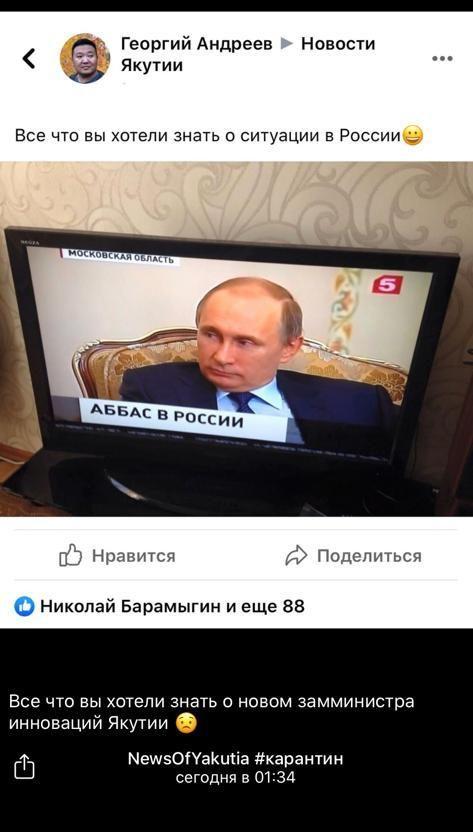 Замминистра инноваций «развлекается» с портретом Путина?