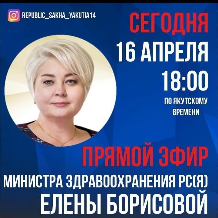 Почему минздрав Якутии не отслеживает больных, направленных на лечение по федеральной квоте в другие города?