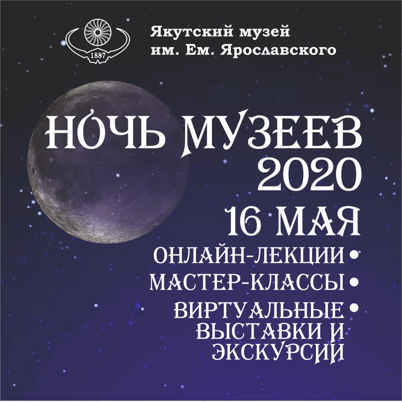 ПРОГРАММА НОЧЬ МУЗЕЕВ -2020 ЯКУТСКОГО МУЗЕЯ ИМ. ЕМ. ЯРОСЛАВСКОГО