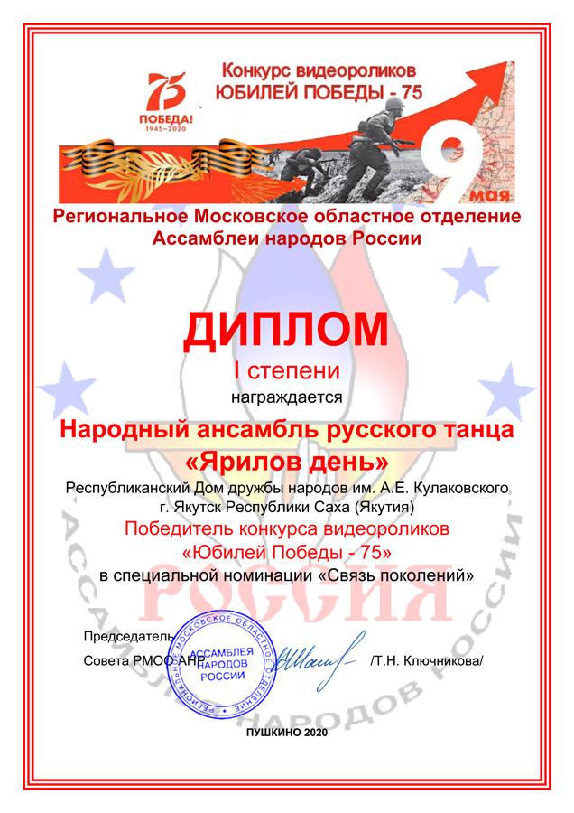 Народный ансамбль русского танца «Ярилов день» принял участие в конкурсе видеороликов, посвящённому 75-летию Победы в ВОВ