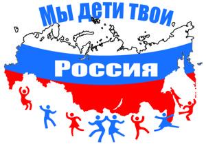 «Мы все твои дети, Россия!»