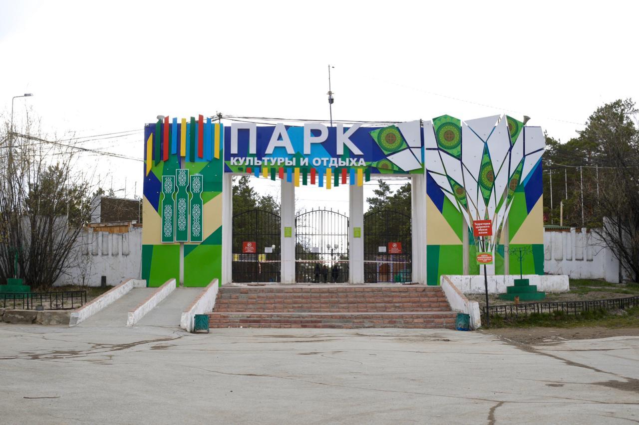 О правилах посещения городского парка культуры и отдыха в период режима повышенной готовности