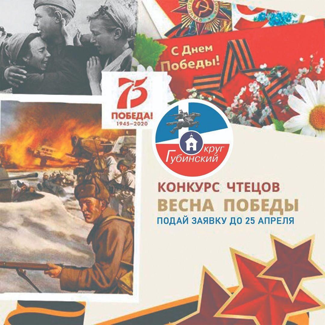 В Губинском округе подведены итоги конкурса «Весна Победы-75»