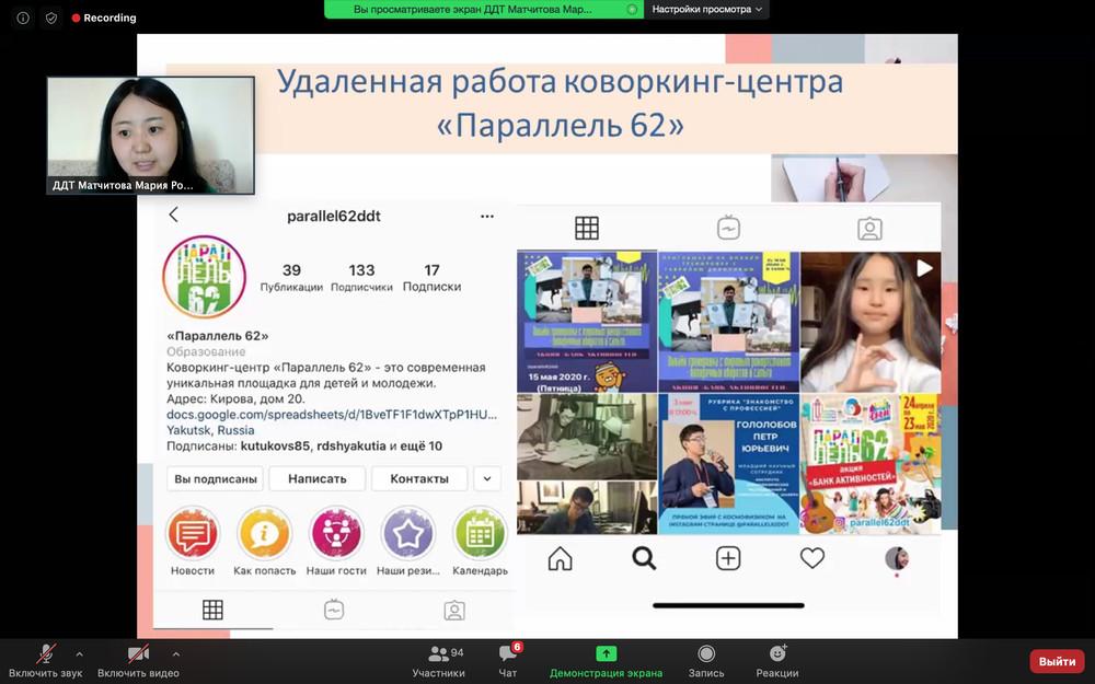 Руководители организаций дополнительного образования Якутии обсудили летний отдых детей в условиях пандемии коронавируса