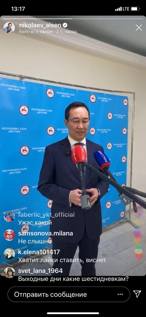 Айсен Николаев: Официально в Чаянде всего лишь 39 человек больных