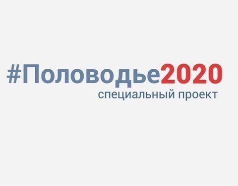 Сайт «Половодье 2020» запустили в Якутии