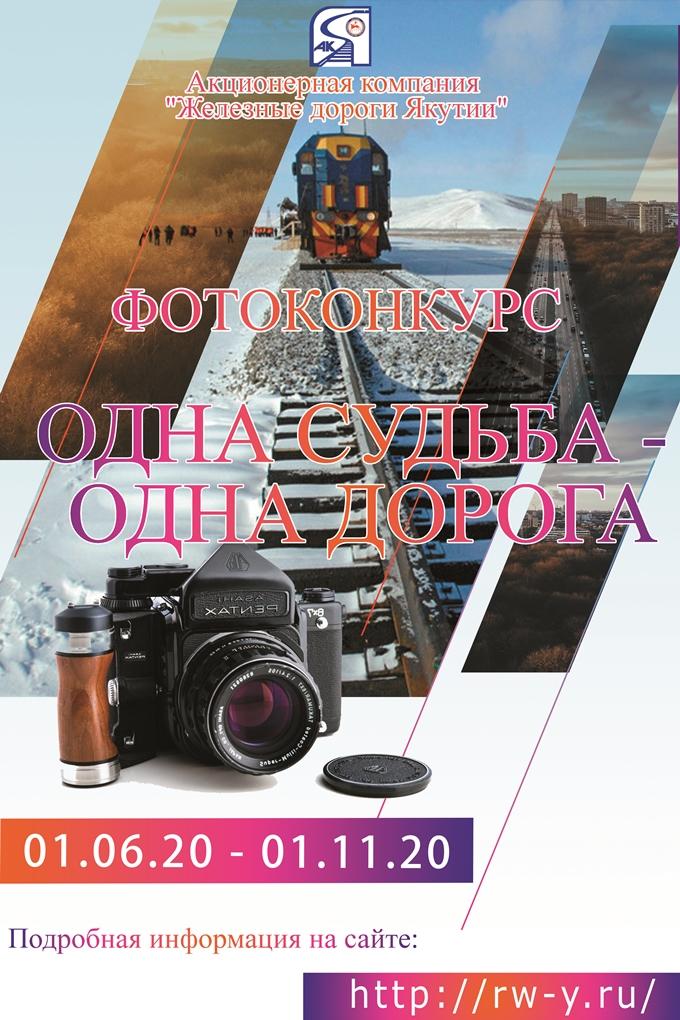 Акционерная компания «Железные дороги Якутии» объявила фотоконкурс  «Одна судьба – одна дорога»