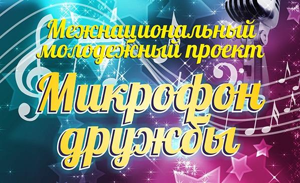 Результаты Республиканского межнационального молодежного фестиваля  «Микрофон дружбы»