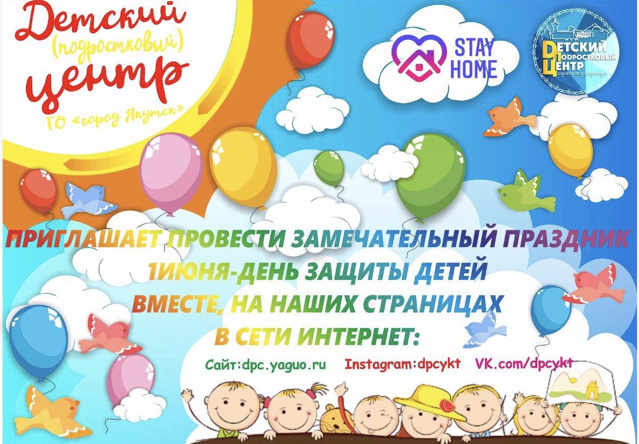 Детский Центр Якутска приглашает горожан онлайн отметить международный День защиты детей