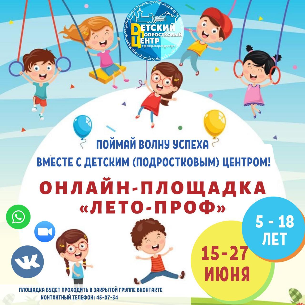 Детский (подростковый) центр приглашает на онлайн-площадку «Лето-проф»