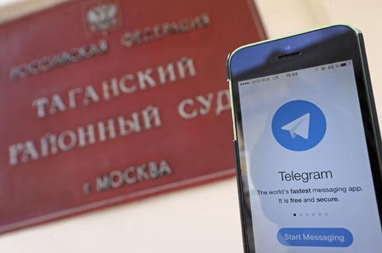 Решение суда о блокировке Telegram пока останется в силе