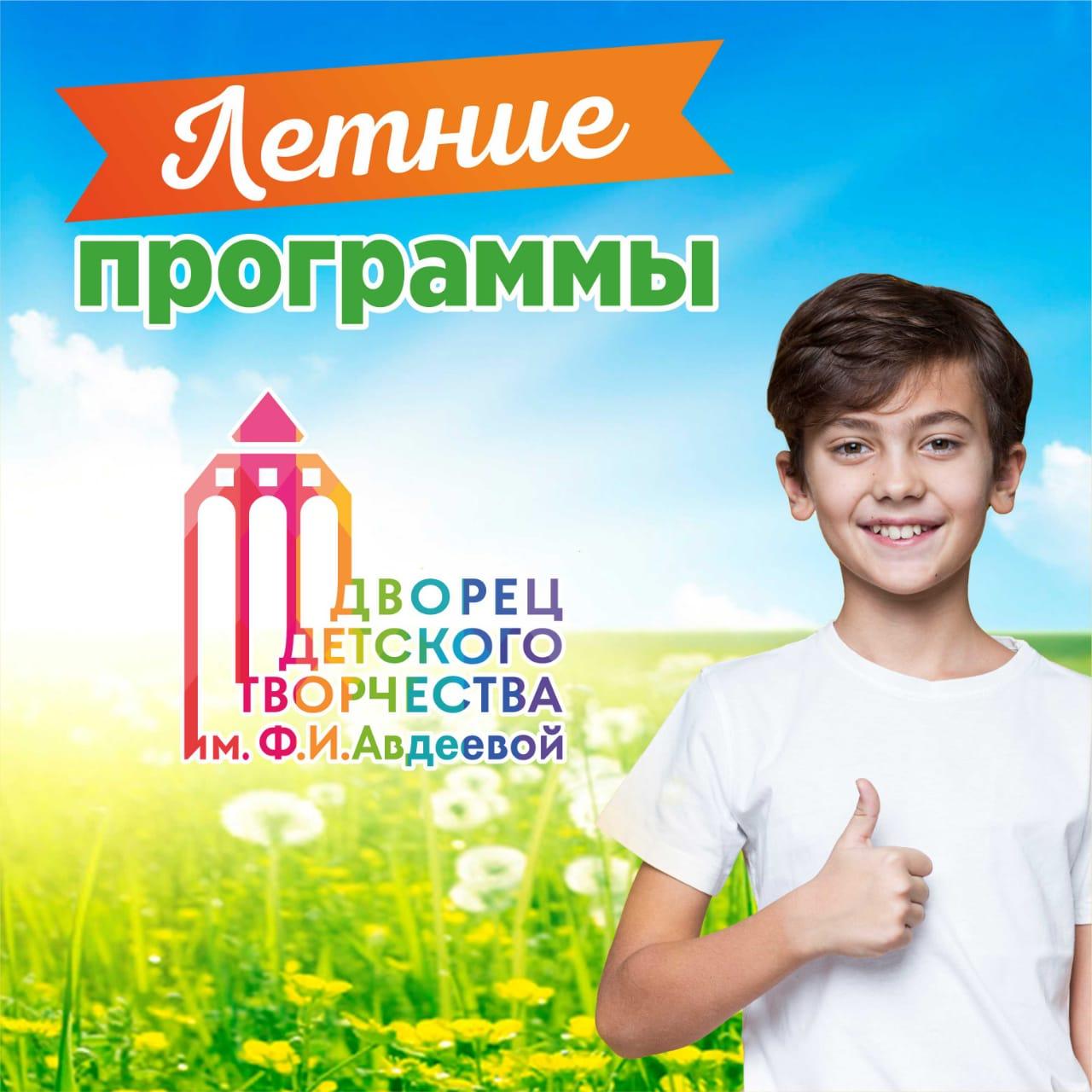 Дворец детского творчества предлагает летние программы для школьников