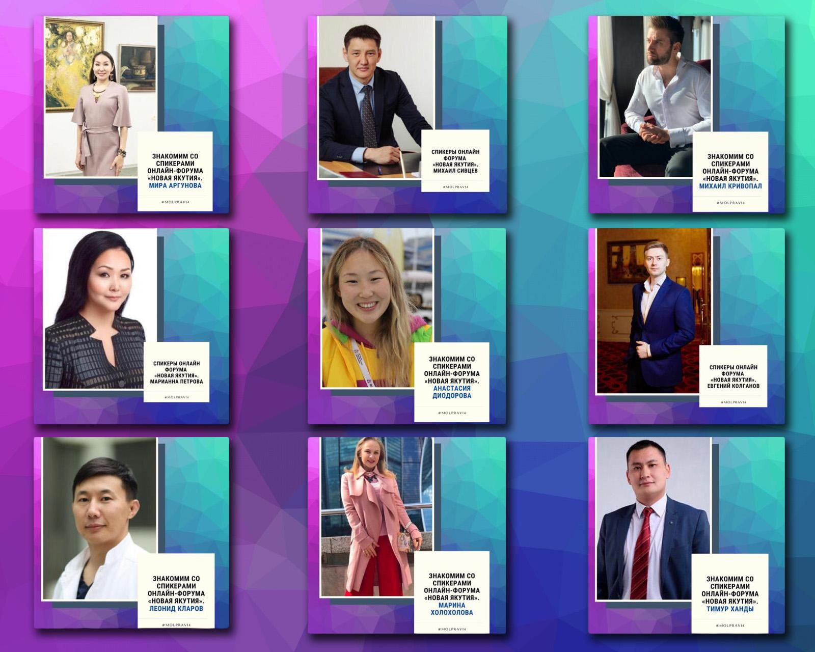 Завтра пройдет молодежный  онлайн-форум «Новая Якутия»