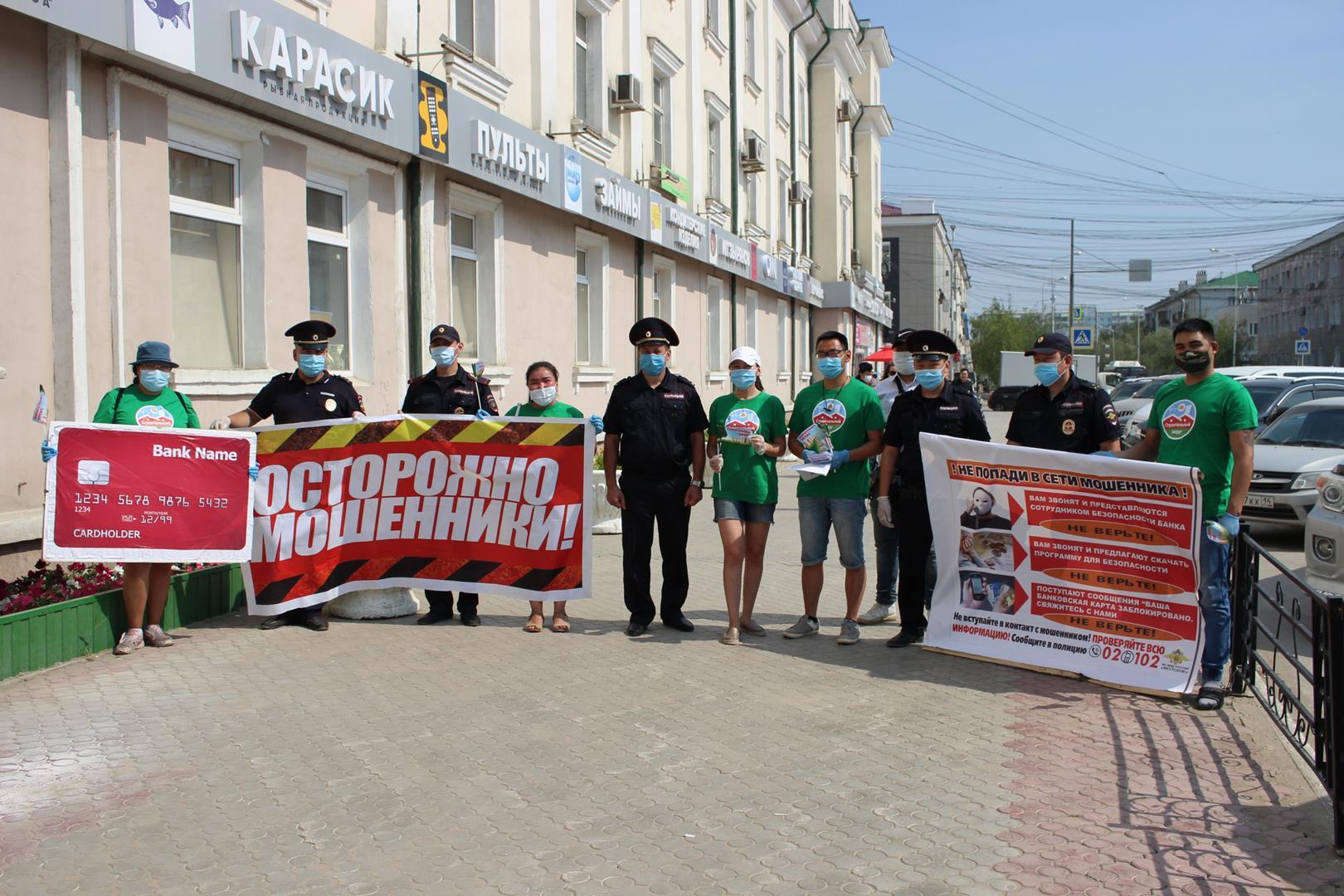 В Якутске стартовала информационная акция «Скажем мошенникам – НЕТ!»