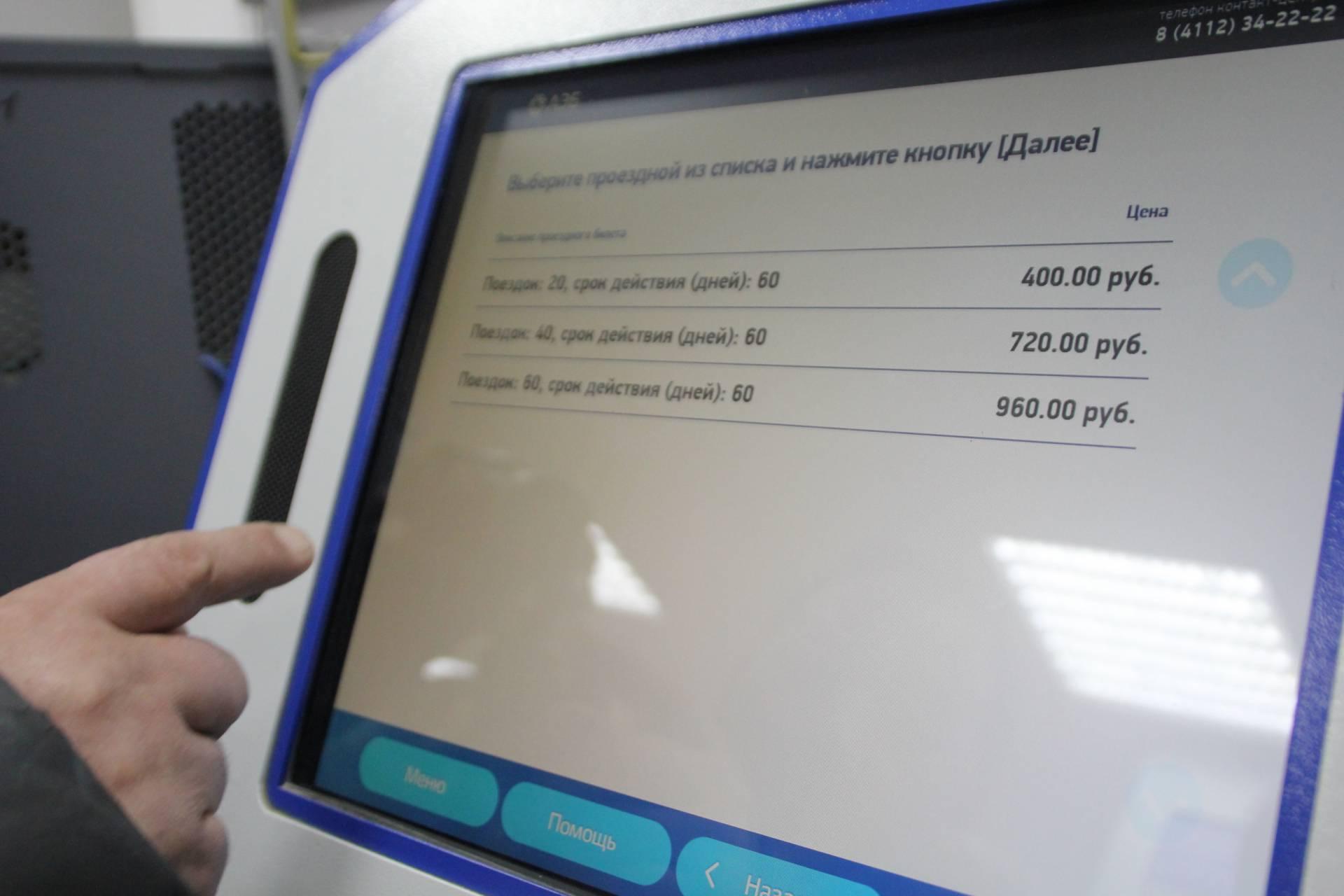 Действие проездных билетов на общественный транспорт Якутска продлят после снятия ограничений