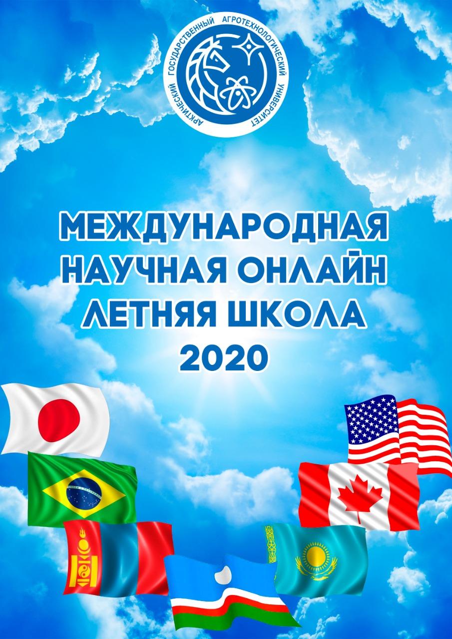 Международная научная онлайн летняя школа «Устойчивое развитие сельских территорий в условиях глобального потепления»