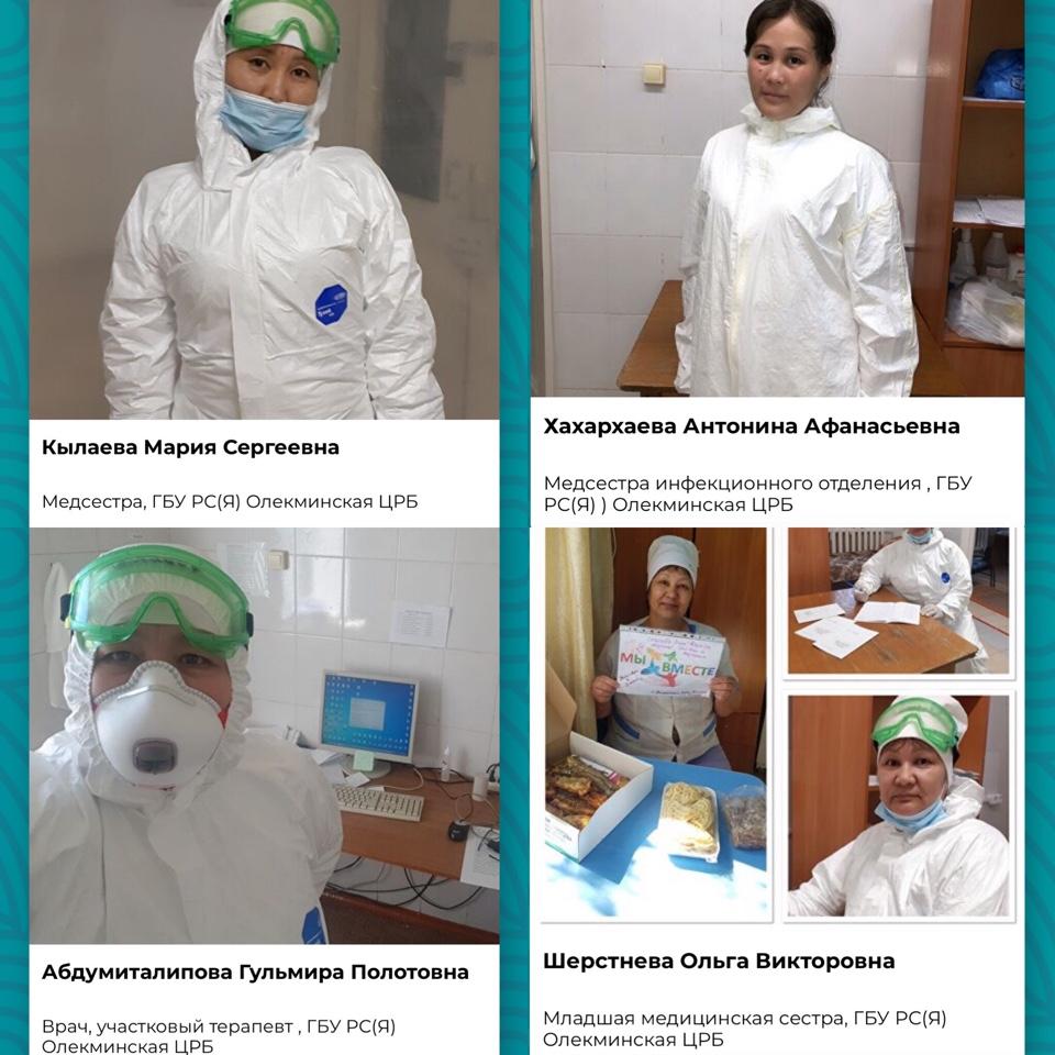Ковид бригада Олекминской районной больницы принялаучастие в онлайн-акции «Пожалуйста, дышите!»