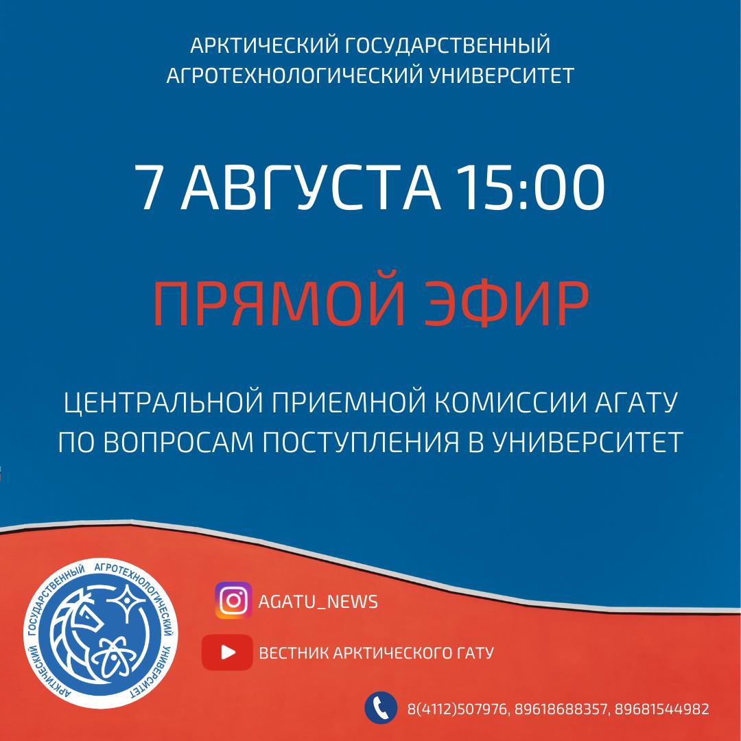 7 августа пройдет прямой эфир приемной комиссии АГАТУ