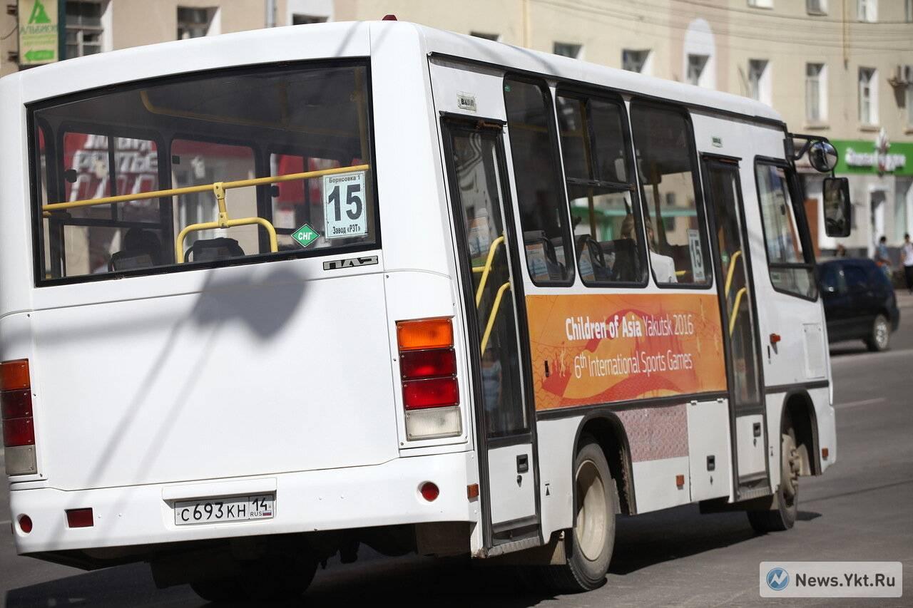 С 10 августа автобусный маршрут № 15 будет заезжать на ул. Уустаах Избекова