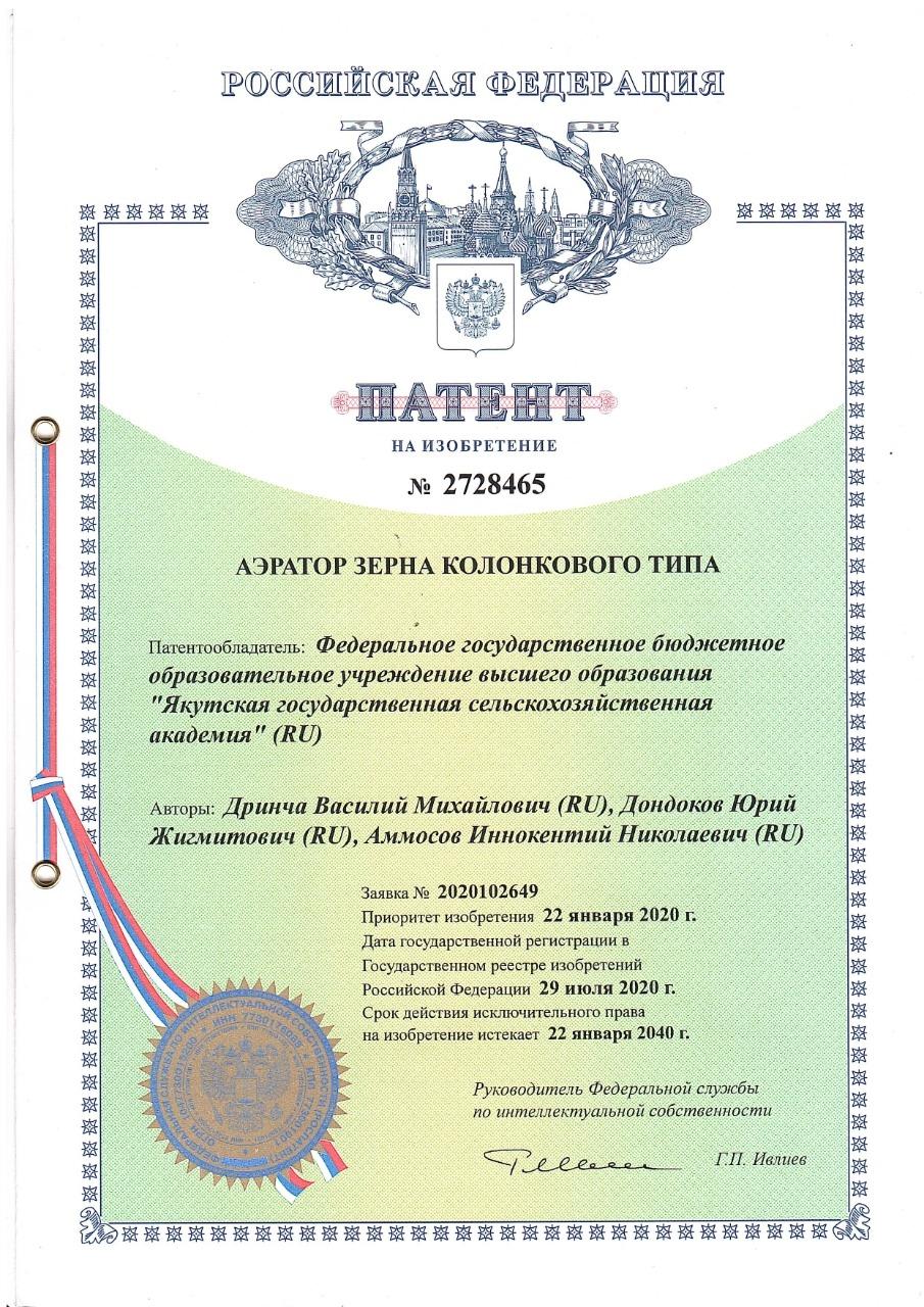 Достижения Арктического ГАТУ в области технических наук!