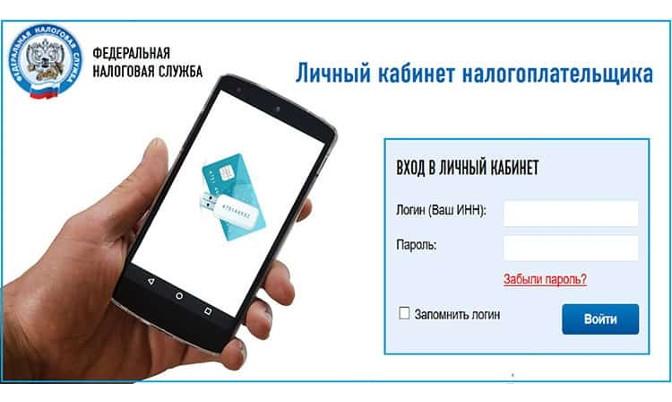 ИНН теперь можно получить в Личном кабинете налогоплательщика