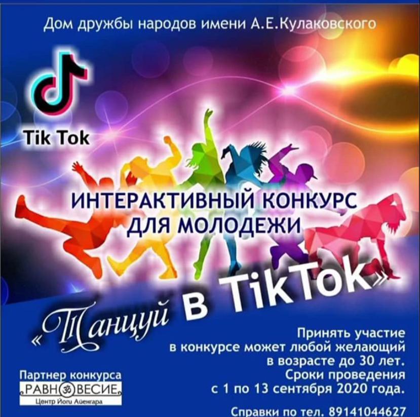 «Танцуй в TikTok»