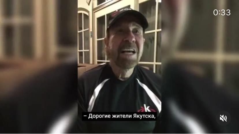 Чак Норрис поздравил жителей Якутска с Днем города