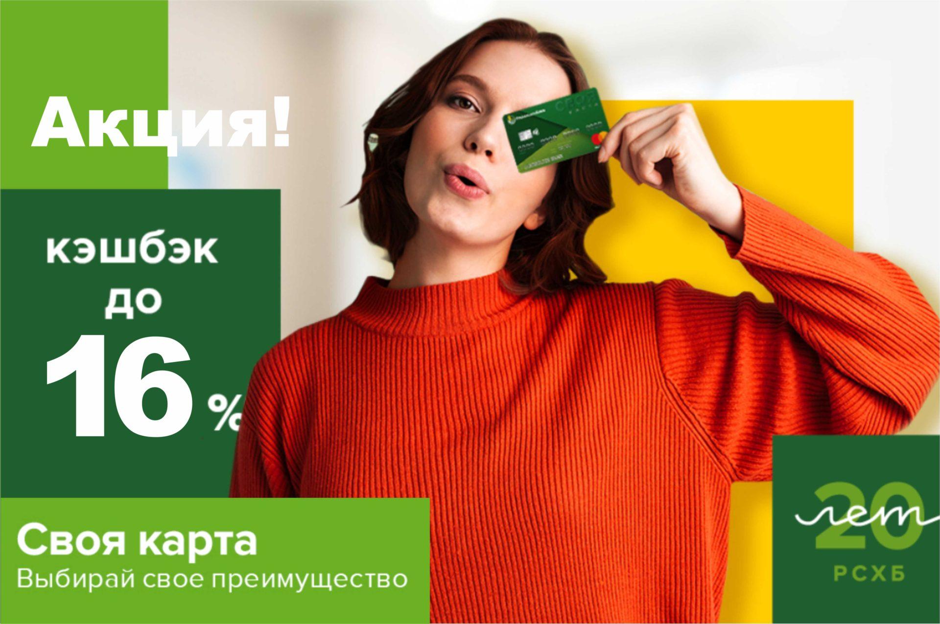 Россельхозбанк повысит кэшбэк для новых пользователей СВОЕЙ карты до 16%