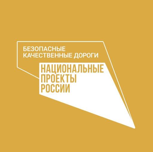 В Якутске продолжается ремонт переходящих объектов нацпроекта БКАД