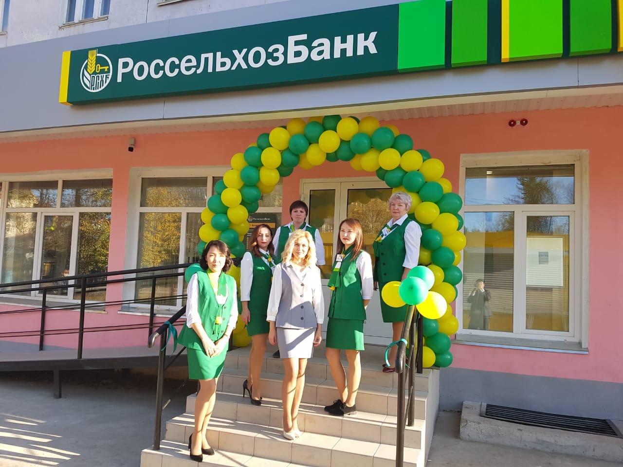 В г. Ленск открылся новый офис Россельхозбанка