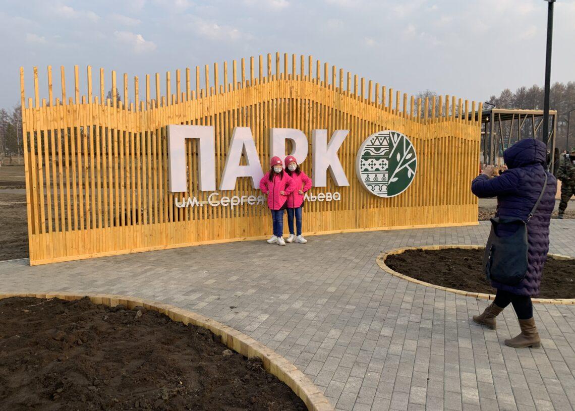 В Нюрбе состоялось открытие обновлённого городского парка