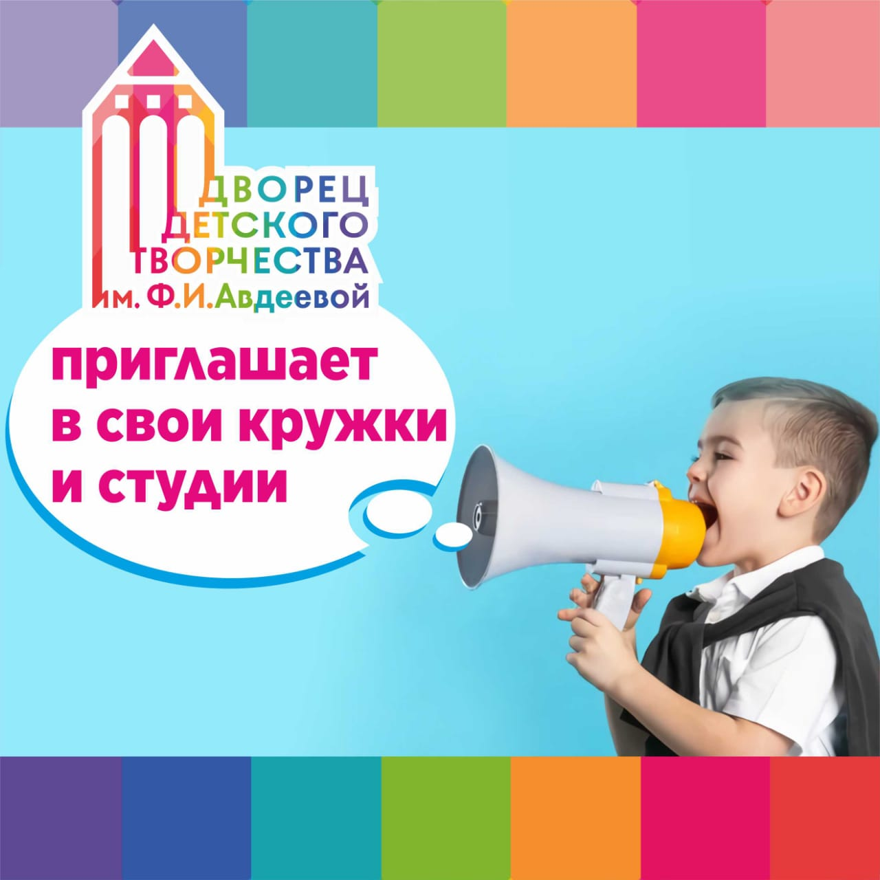 Во Дворце детского творчества стартовал набор на 2020-2021 учебный год