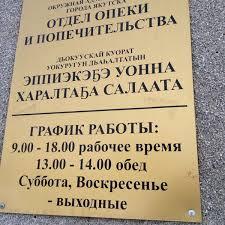Отдел опеки и попечительства Якутска принимает граждан по новому адресу