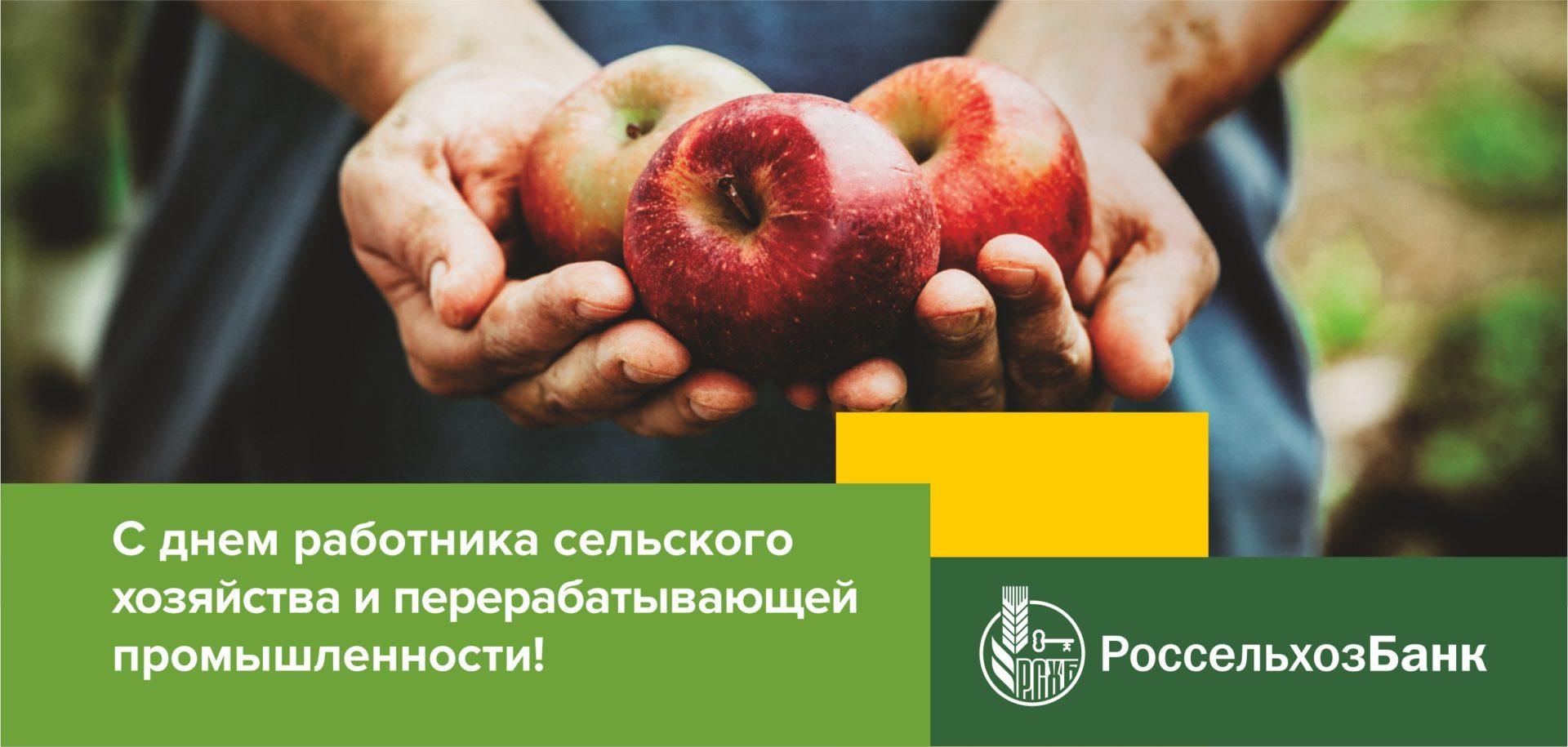 Якутский филиал АО «Россельхозбанк» поздравляет с Днем работника сельского хозяйства и перерабатывающей промышленности!