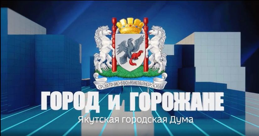Телепрограмма «Город и горожане» расскажет о дорожных проблемах Якутска