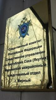 Следователи устанавливают обстоятельства гибели мужчины в городе Мирном
