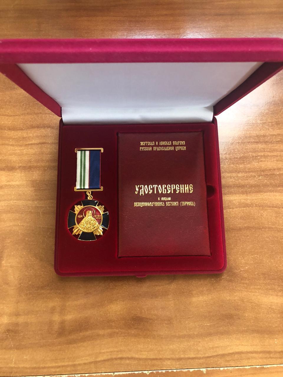 Егор ФРОЛОВ отмечен высшей наградой Якутской и Ленской епархии