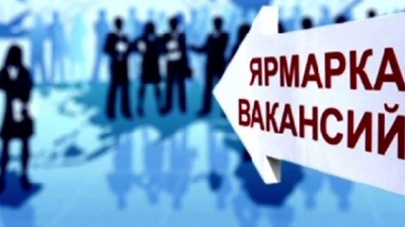 Дистанционный «День открытых дверей»: пройдет ярмарка вакансий для безработных и незанятых граждан