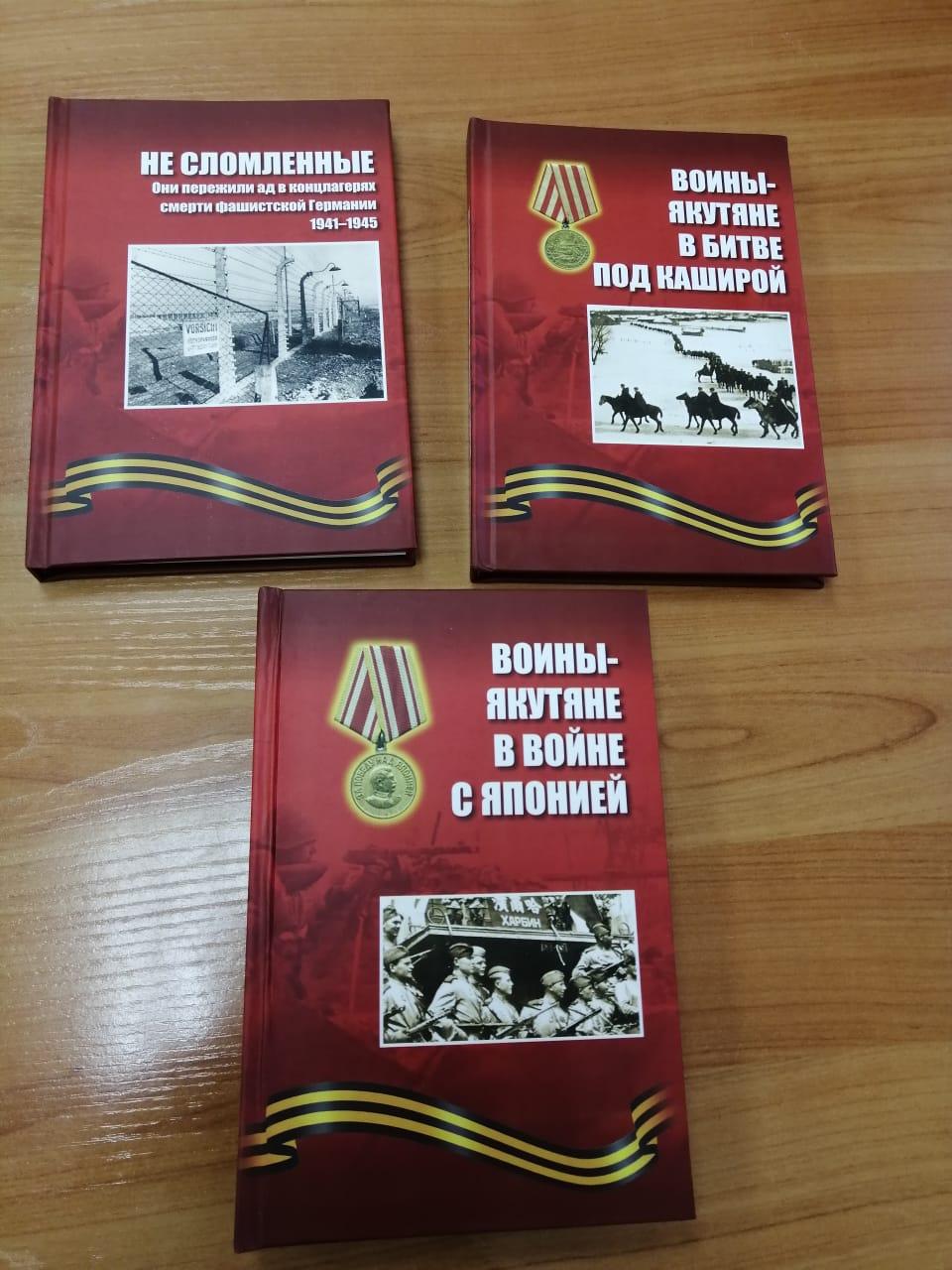В Якутии презентуют книги и плакаты к 75-летию Великой Победы в Великой Отечественной войне