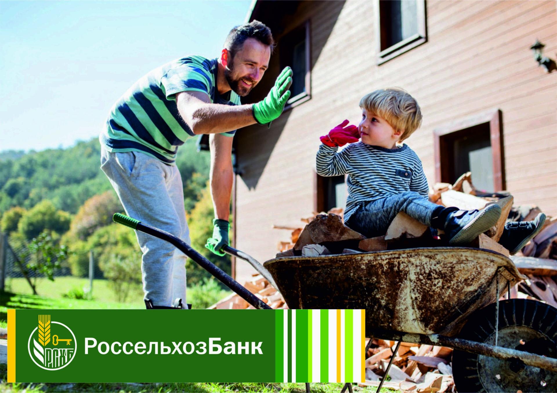 РСХБ для селян: сельская ипотека, потребительский кредит с государственной поддержкой и рефинансирование