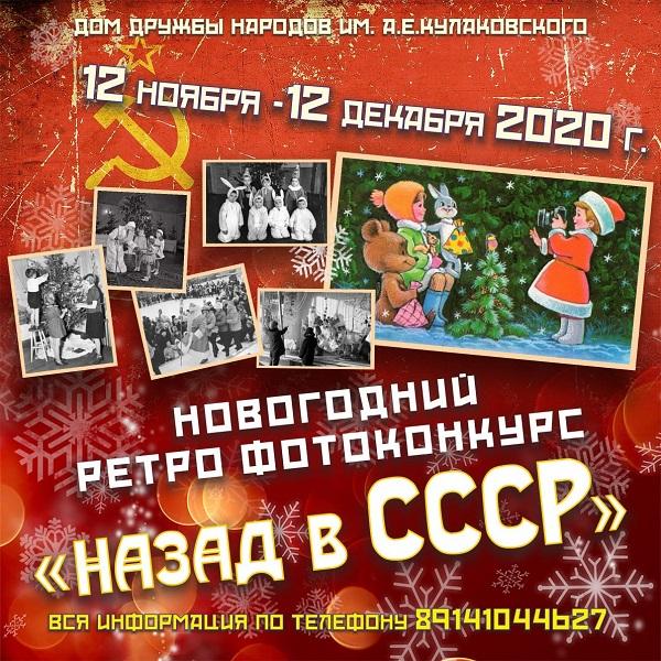 Новогодний фотоконкурс «Назад в СССР»