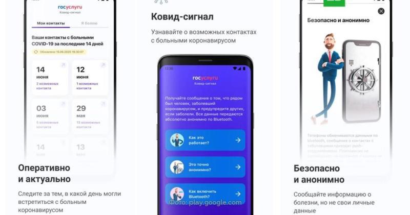 В России запустили приложение для отслеживания контактов зараженных коронавирусом