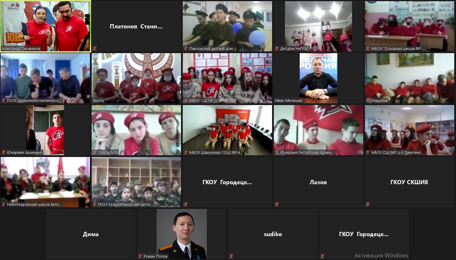 Воспитанники школы-интерната из Якутии стали участниками телемоста «Шаг вперед» ЮНАРМИИ