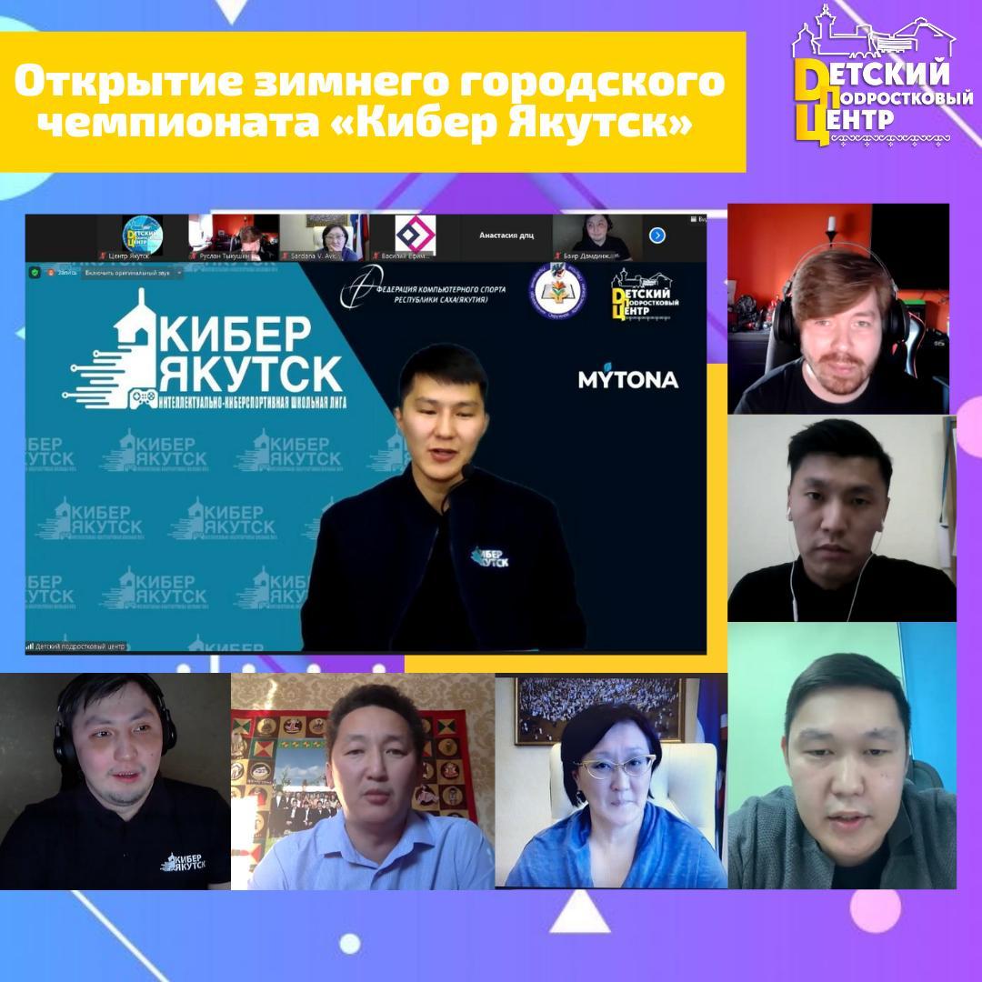Стартовал первый зимний чемпионат городской школьной лиги «Кибер Якутск»