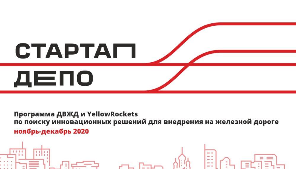 Разработчики и стартапы из Якутии смогут стать поставщиками РЖД