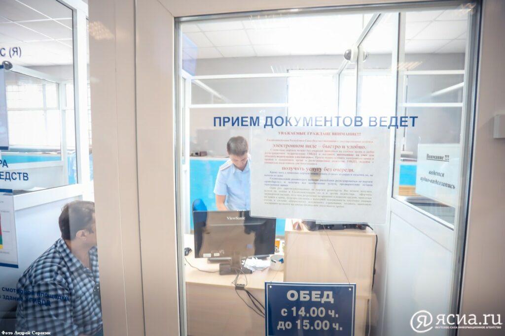 В Якутии Госавтоинспекция временно приостановила ряд госуслуг