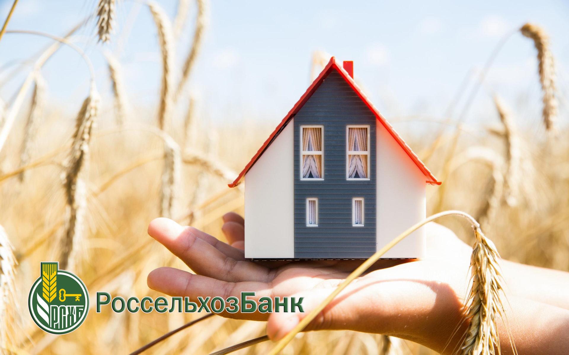 Сельская ипотека в Россельхозбанке теперь доступна от 1,9% годовых