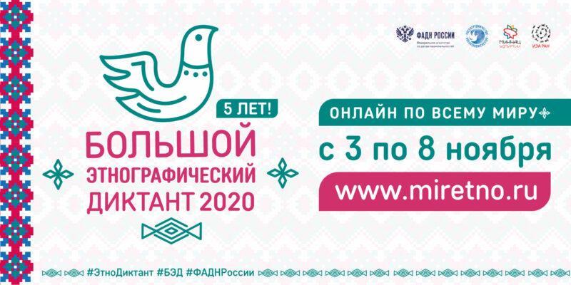 Якутия вышла на первое место в ДФО по этнодиктанту