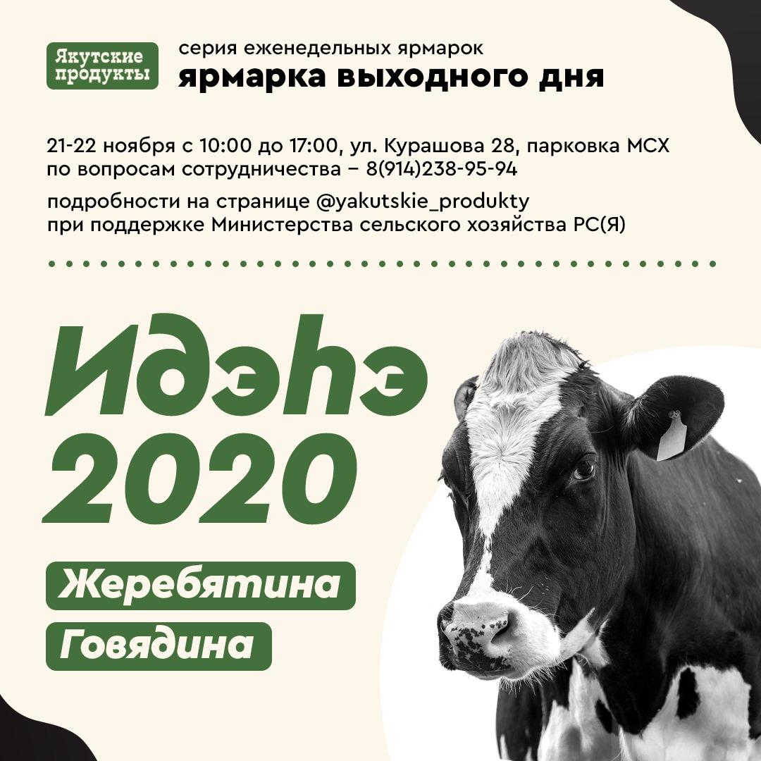 В эту субботу стартует ярмарка ЖЕРЕБЯТИНЫ и ГОВЯДИНЫ «ИДЭhЭ-2020»